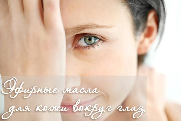 Причины возникновения желтых кругов под глазами