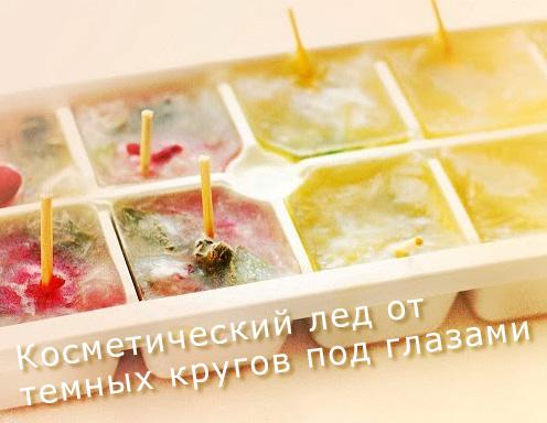 травяные кубики льда для протирания кожи под глазами