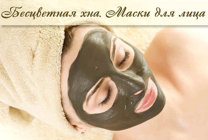 маски из хны для лица отбеливающие