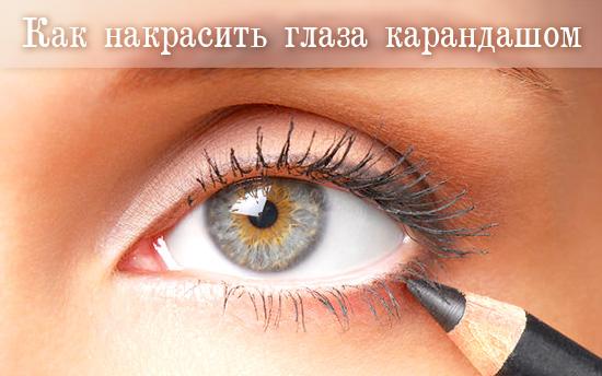 как накрасить глаза карандашом для глаз