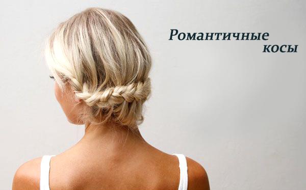 прическа на новый год с косами