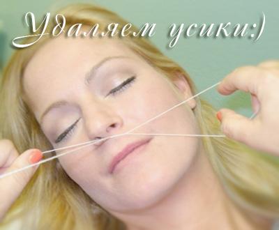 убрать усики над губой ниткой