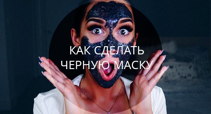 Как сделать черную маску своими руками