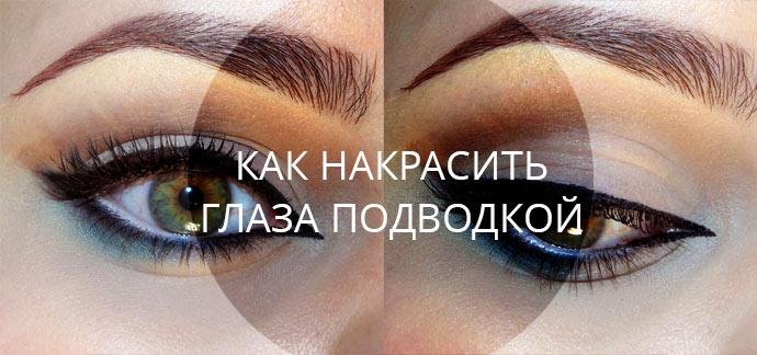 Как накрасить глаза подводкой