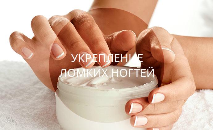 Ногти слоятся и ломаются лечение в домашних