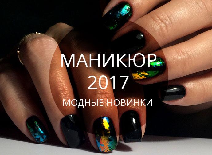 Маникюр 2017 модные тенденции зима